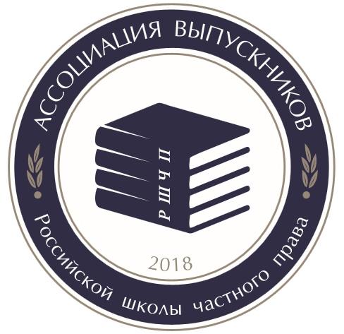 Магазин Ассоциации выпускников РШЧП