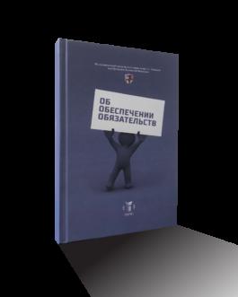 Об обеспечении обязательств (Сборник статей к 50-летию С.В. Сарбаша)