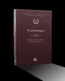 О договорах: Сборник статей к юбилею В.В. Витрянского
