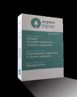 Журнал РШЧП. Том № I за 2018 год (выпуски 1-3)