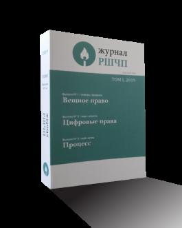 Журнал РШЧП. Том № I за 2019 год (выпуски 1-3)