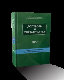 Договоры и обязательства. Сборник работ выпускников РШЧП. 3 том