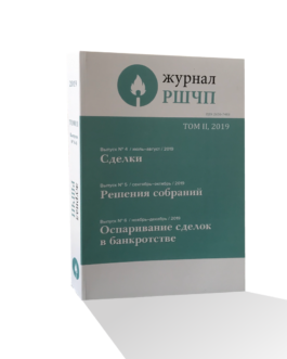 Журнал РШЧП. Том № II за 2019 год (выпуски 4-6)