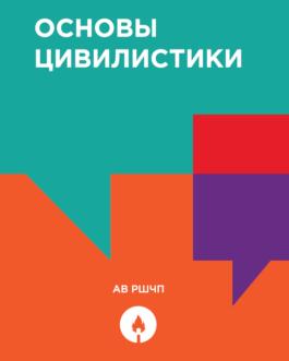 """Учебное пособие """"Основы цивилистики"""""""
