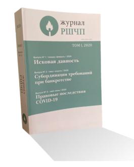 Журнал РШЧП. Том № I за 2020 год (выпуски 1-3)